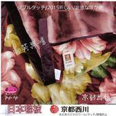 日本原裝/京都西川雪貂系列【京都舞韻】限量5折回饋(180cm*230cm)