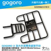 Gogoro 2 EC 05 專用貨架 後貨架 外送 置物架 送貨 Gogoro2 EC-05 哈家人