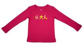 GOOMI【小大人】長袖T恤 男女童適穿1~6歲