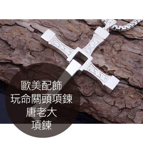 【現貨供應】歐美配飾玩命關頭7項鍊唐老大男十字架吊墜飾品項鍊【H00474】