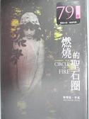 【書寶二手書T2/一般小說_GF3】燃燒的聖石圈_米雪兒.辛克