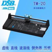 TM-20裁紙機 A4虛線波浪線壓痕切紙刀 相片手動滾輪滑刀igo 概念3C旗艦店