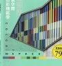 二手書R2YB 2019年6月初版一刷《超強度! 建築空間的色彩機能學》Send