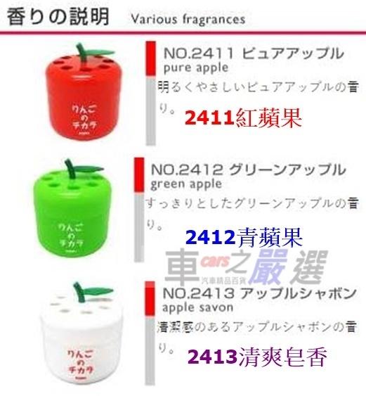 車之嚴選 cars_go 汽車用品【2411】日本DIAX APPLE 強力消臭芳香劑-三種味道選擇