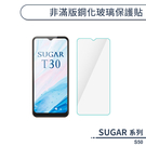 SUGAR S50 非滿版鋼化玻璃保護貼 玻璃貼 鋼化膜 保護膜 螢幕貼 9H鋼化玻璃 H06X3