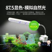 魚缸燈 魚缸夾燈水族箱草缸海水LED照明燈迷你烏龜缸燈led全光譜水草架燈 2色