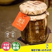 【福忠字號】菇菇醬 沾醬 拌麵醬 拌飯醬 拌青菜【好時好食】