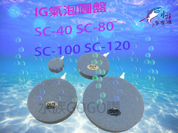 SC-040 海鯊 氣泡圓盤  沈水性 不浮動 氣泡細 溶氧效果佳