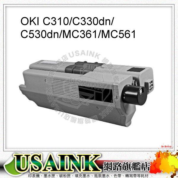 USAINK~OKI  C330DN 全新黑色相容碳粉匣  適用機型: OKI C310/C330dn/C530dn/MC361/MC561/C330/C310DN