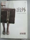 【書寶二手書T3/社會_KET】出外:台日跨國女性的離返經驗_邱琡雯