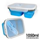 【米諾諾矽膠折疊保鮮盒1050ml(雙格)】收納盒 便當盒 餐盒 水果盒 食物盒 露營 野餐 136587 [百貨通]