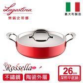 Lagostina樂鍋史蒂娜 ROSSELLA26CM不鏽鋼雙耳深煎平底鍋(加蓋)
