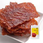 【黑橋牌】減鈉肉乾-減鈉少負擔