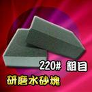 研磨砂塊,220#粗目 師傅級砂塊 水磨 乾磨均可,66mm × 98mm x 25mm (1入)