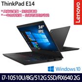 【Lenovo】ThinkPad E14 20RACTO2WW 14吋i7-10510U四核512G SSD獨顯商務筆電(一年保)