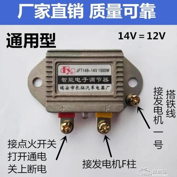 汽車農用車拖拉機硅整流12V14V24V28V發電機電子調節器智能通用型 好樂匯