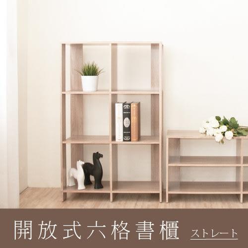 書桌 電腦椅 兒童椅《百嘉美》H-開放式六格書櫃-直式(淺橡木) 斗櫃 鞋櫃 展示櫃