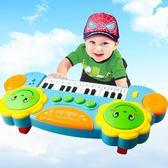 寶寶音樂拍拍鼓嬰兒童電子琴 男女孩小鋼琴早教益智玩具【一周年店慶限時85折】