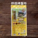 【珍昕】烘焙烤盤布(長約33cmx寬約24cm)/防滑/耐高溫/烘培用具/烘培器具