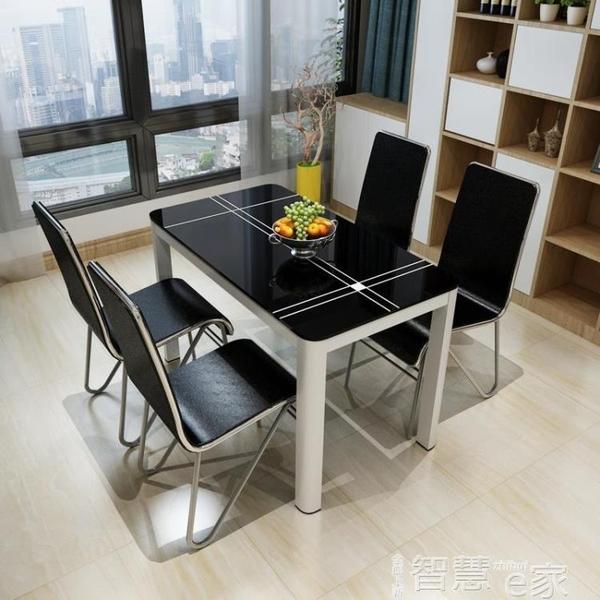 餐桌椅組餐桌現代簡約鋼化玻璃小戶型飯桌長方形洽談家用烤漆餐桌椅組合LX 【99免運】