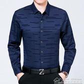 春秋季長袖襯衫男中年薄款純棉爸爸裝碎印花襯衣30-40-50歲  居樂坊生活館