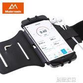 運動臂包 跑步手機臂包臂帶健身運動騎行手機套男女手腕通用可旋轉手機套 創想數位