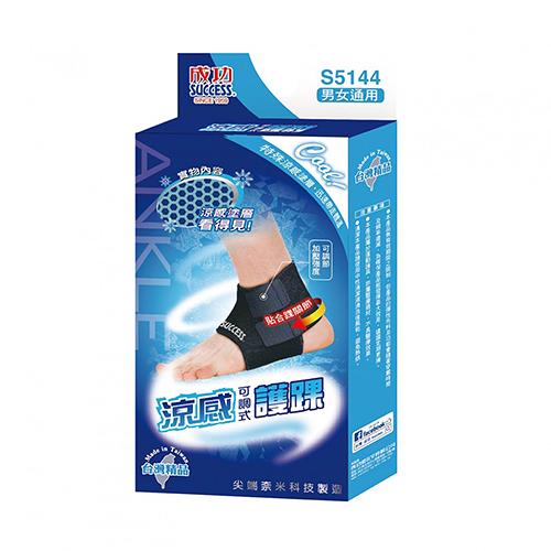 SUCCESS 成功 涼感可調式護踝/護具/保護腳踝 單個入 NO.S5144