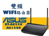 ASUS 華碩 RT-AC55U 雙頻無線路由器 雙天線 分享器 2.4g 5g 雙頻 RT-AC68U 電競 寬頻