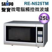 ~信源~25 公升~~聲寶SAMPO 微電腦觸控微波爐~~RE N525TM ~線上