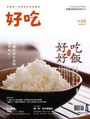 好吃15:好好吃飯:從選米、米食、料理、產地到店家的呷米小學堂