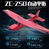 遙控飛機 固定翼遙控飛機充電動航模無人機初學者男生玩具模型戰斗機滑翔機 美好生活居家館