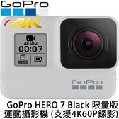 GoPro HERO 7 Black 暮光白 限量版 頂級旗艦版 (24期0利率 台閔公司貨) 運動攝影機 防水 支援4K60P