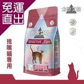 北歐艾格 H45437 敏感挑嘴貓 0.4KG 貓飼料 送贈品【免運直出】