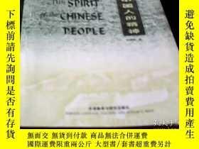二手書博民逛書店The罕見Spirit of the Chinese People 中國人的精神(英文版)Y24205 辜鴻銘