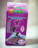 紫黑米1公斤-最夯的米~營養補給 天天食用 促進新陳代謝!