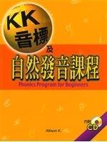 二手書博民逛書店 《KK音標及自然發音課程(附2CD)》 R2Y ISBN:9861470972│郭立慧