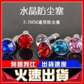 [24H 台灣現貨] 蘋果 iphone6/i6s plus 三星 htc sony 各廠牌專用 防塵塞 施華洛世奇 超閃 水鑽