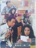 挖寶二手片-Y118-020-正版DVD-華語【錯上錯】-李婉華 張瑞哲 劉凌(直購價)
