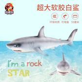 優惠兩天-動物模型玩模樂鯊魚模型男孩玩具大號55cm海洋動物模型軟膠大白鯊兒童玩具
