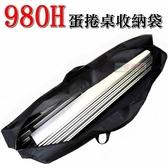 【JIS】A199 蛋捲桌 980H收納袋 980H折疊桌 長型收納袋 裝備袋 攜行袋 露營 TAB-980H