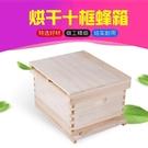 全杉木十框標準中蜂蜜蜂箱巢箱養蜂工用蜂具沙蓋隔蜂板 小山好物