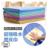 超強吸水巾 麂皮巾 人造鹿皮巾 洗車巾 擦車巾 抹布 小 顏色隨機(79-2648)