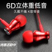 耳機 通用重低音炮安卓蘋果華為三星oppor9r11小米vivo x9榮耀女生可愛韓版半耳塞式有線高音質線控