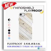 【送玻璃貼傳輸線】犀牛盾 防摔客製化手機殼 自然風-拼接木紋 iPhone 8 7 6s 6 Plus 邊框背蓋殼