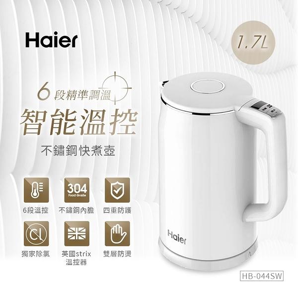 海爾 智能溫控快煮壺1.7L-氣質白 HB-K044SW