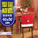 聖誕節 派對 聖誕佈置 聖誕裝飾 餐桌 椅套 聖誕帽 椅子套