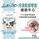 【SofyDOG】KIWIPET 天然零食 狗狗冷凍乾燥系列 補鐵牛心-70g