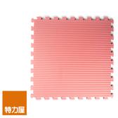 特力屋日式雙色草蓆紋安全地墊-60x60x1.3cm 4入-玫瑰粉