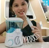 沖牙機 智能洗牙器家用電動沖牙器正畸水牙線口腔牙齒沖洗器潔牙機【快速出貨八折搶購】