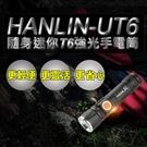 HANLIN-UT6 隨身迷你T6強光手電筒-伸縮變焦(USB直充)@桃保